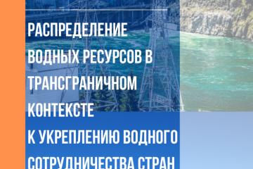 Брошюра по распределению водных ресурсов в транграничном контексте